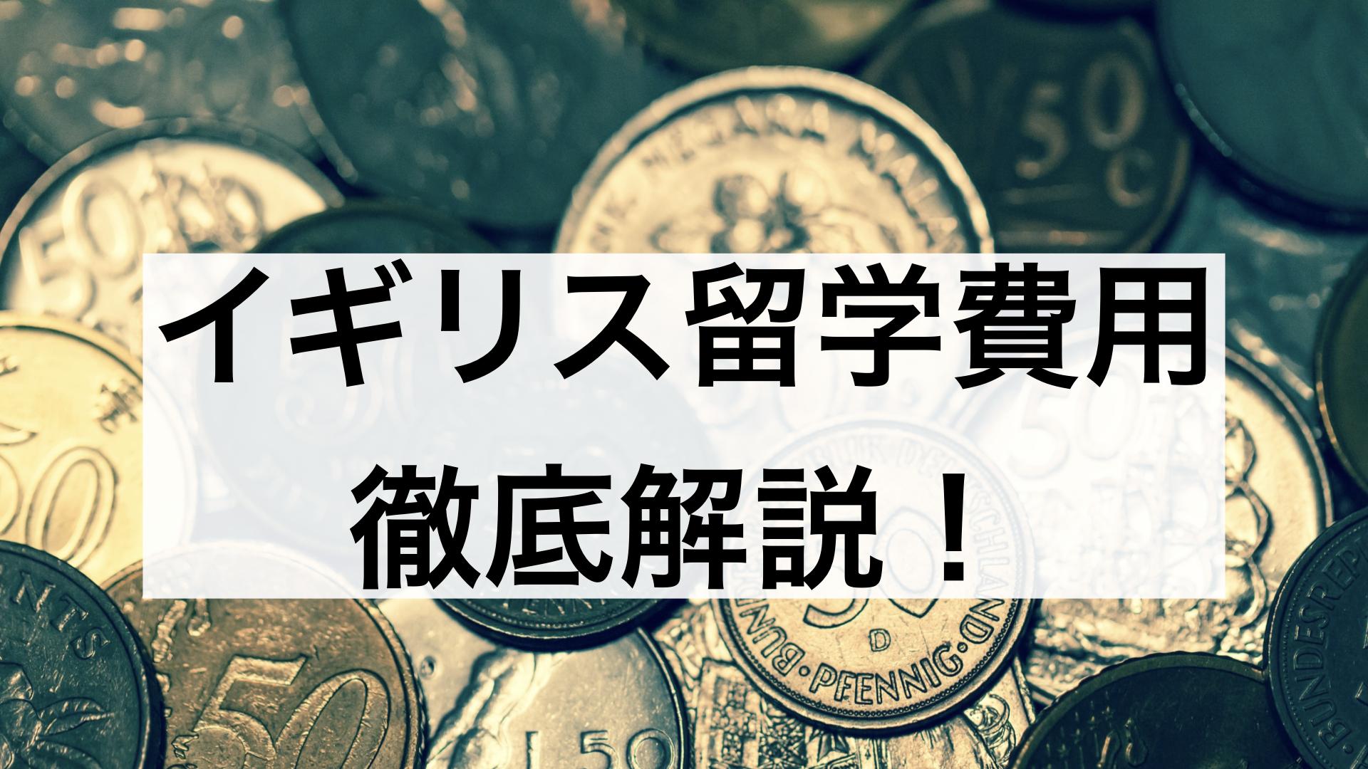 1年間で600万円?イギリス留学の費用は高額!?おすすめできる節約術まで