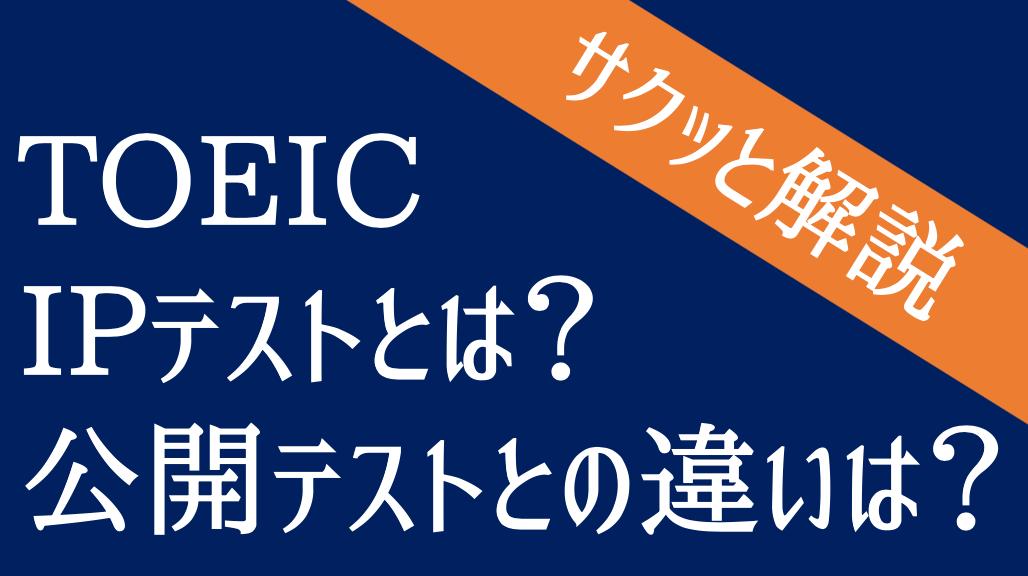 TOEIC IPテストとは?公開テストとの違いをサクッと解説!