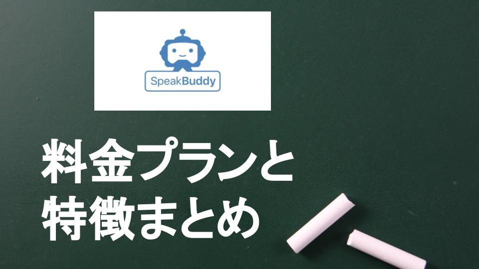 AI英会話SpeakBuddy(スピークバディ)とは? 料金・機能とスタディサプリとの違い