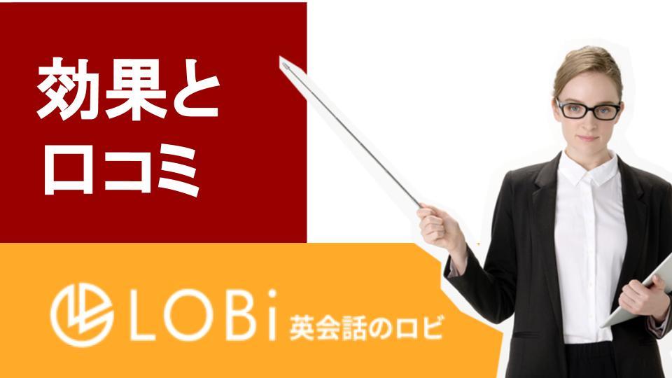 【辛口】LOBiエデュケーションを徹底解剖!口コミ・効果・料金・無料体験の方法までTOEICフルスコアラーが解説
