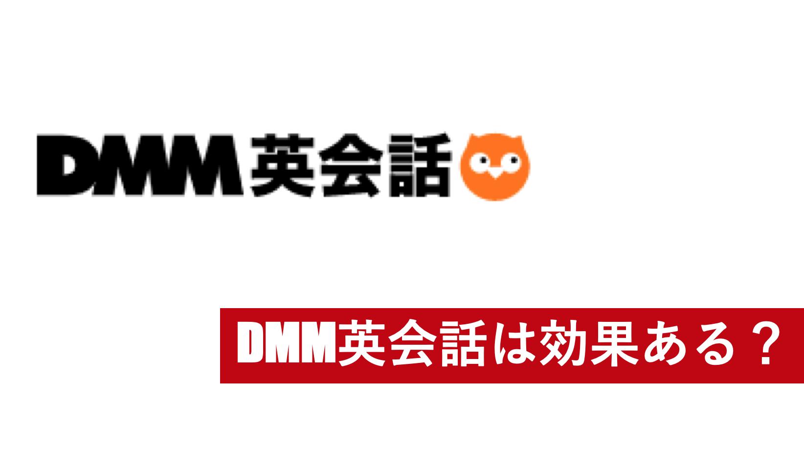 DMM英会話の効果は?実際に使った結果をレビュー。効果的な使い方を解説します