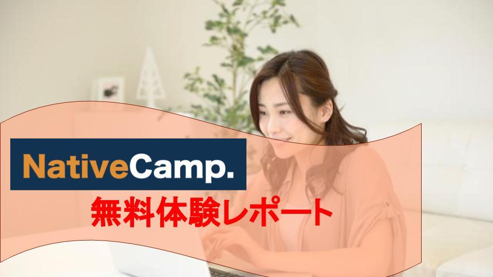 【ネイティブキャンプ】無料レッスン体験してみた!おすすめの人や評判まとめ