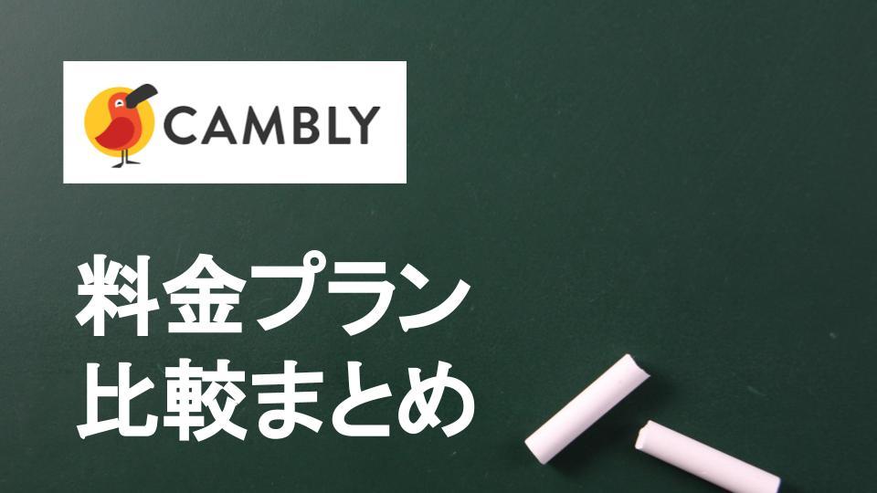 【辛口】Cambly(キャンブリー)の料金は高い? 他のサービスと料金や機能を比較