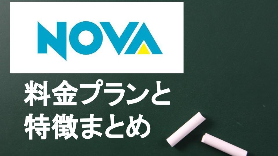 英会話のNOVAの料金プランは?他の英会話との料金比較とプログラムやコースの特徴