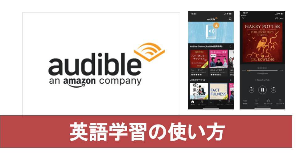 【体験】オーディブルを使って英語の勉強をしてみた!英語学習に使える本も紹介