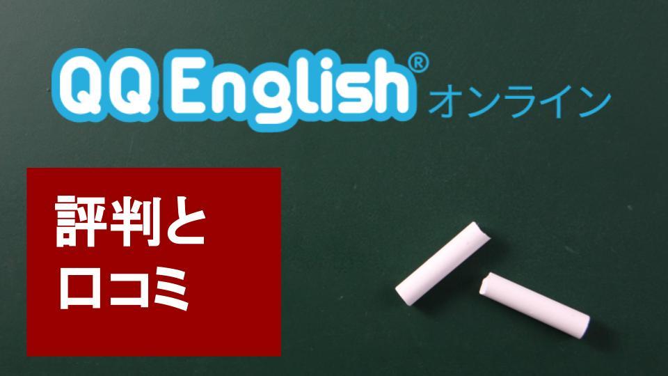 QQEnglishの評判・口コミは?特徴や効果を解説!レッスンを体験してレビュー