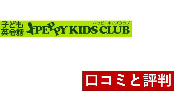 【辛口】ペッピーキッズクラブの口コミと評判をTOEICフルスコアラーがまとめてみた!どんな人におすすめ?