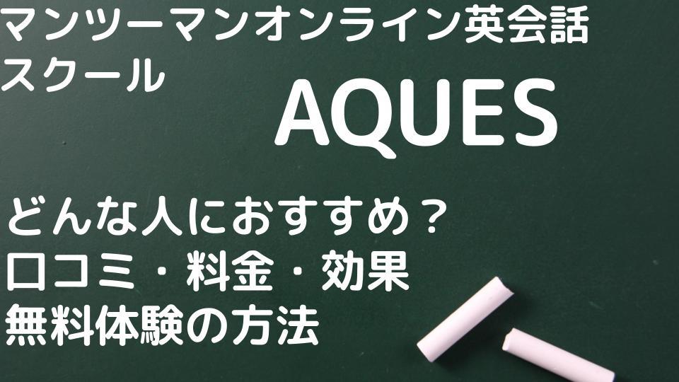 【辛口】AQUES(英会話)の評判は?口コミ・効果・料金・無料体験の方法までTOEICフルスコアラーが解説