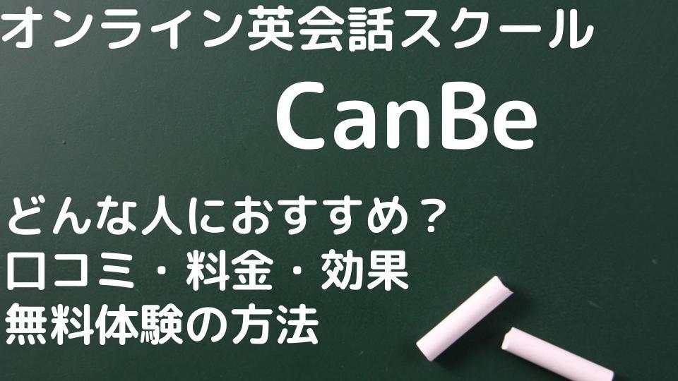 【辛口】CanBe(キャンビー)英会話を徹底解剖!口コミ・効果・料金・無料体験の方法までTOEICフルスコアラーが解説
