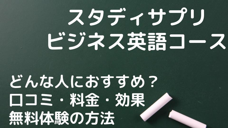 スタディサプリEnglishビジネス英語コースを口コミレビュー! 特徴や学習システムを解説。