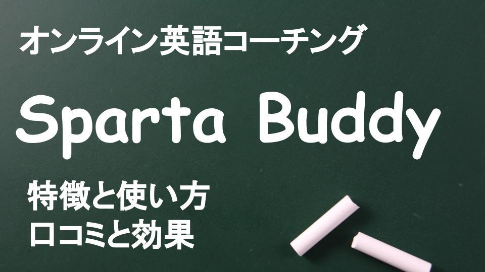 スパルタバディ(SpartaBuddy)口コミと評判からわかる学習効果 他社コーチングとの料金比較