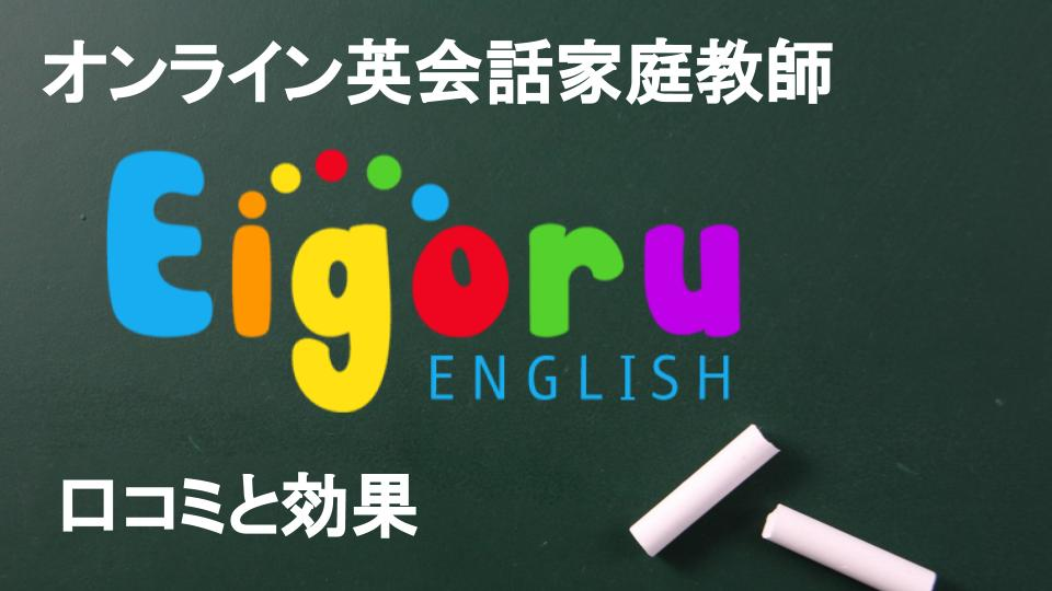 オンライン英会話家庭教師「エイゴル」口コミからわかる効果 子どもの英会話におすすめ!