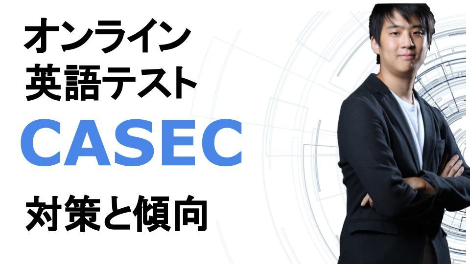 オンライン英語テストCASEC(キャセック)の受験対策をわかりやすく解説