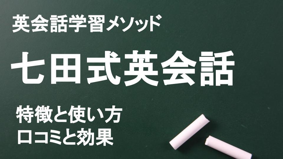七田式英会話教材7+Englishの口コミと評判は?得られる効果と特徴を解説!