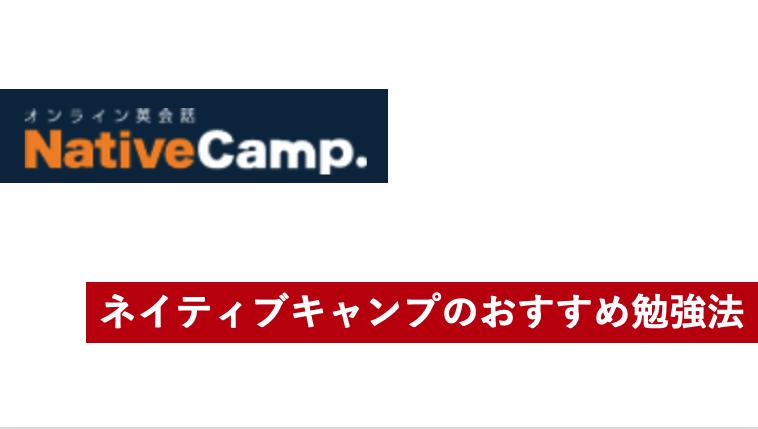 ネイティブキャンプ 教材の種類とおすすめの使い方・トレーニング方法