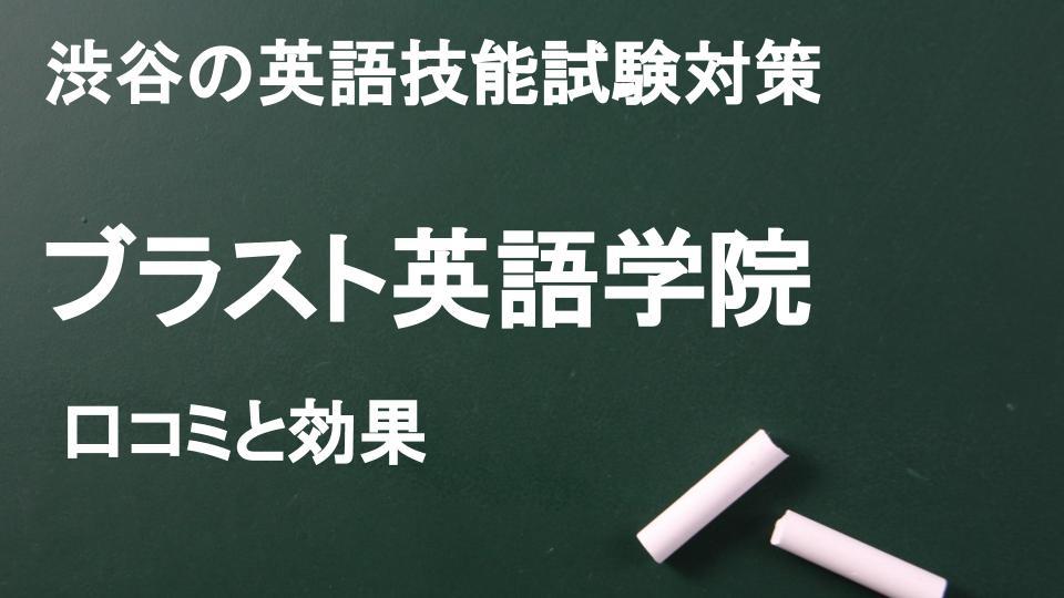渋谷の英語スクール ブラスト英語学院の口コミと評判 TOEICフルスコアラーが特徴を解説!