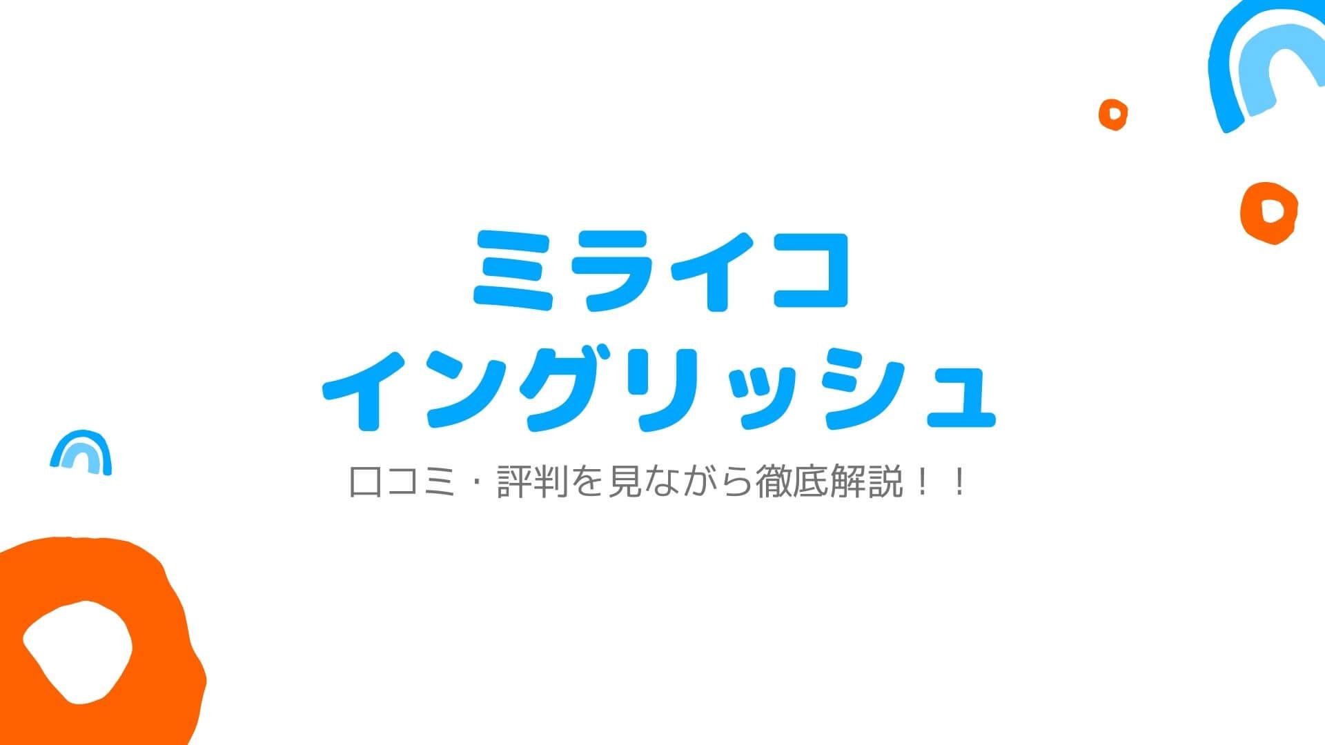ミライコイングリッシュ 口コミ・評判
