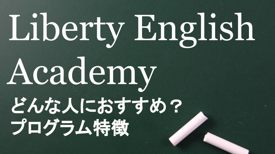 【Liberty English Academy】口コミとスクールの特徴 評判からわかる独自メソッドの効果を解説!