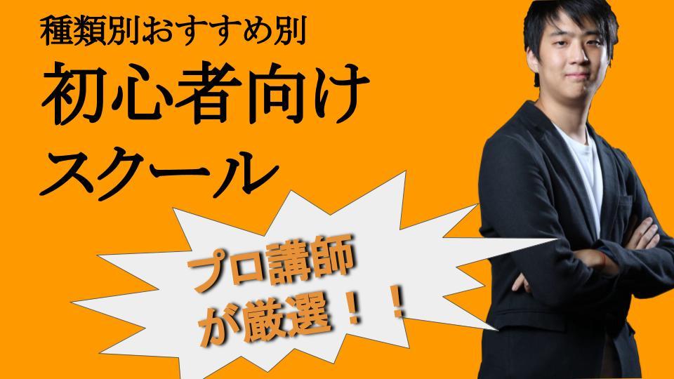 東京で通える初心者向け英会話スクールおすすめ6選【現役の英語講師が選ぶ】