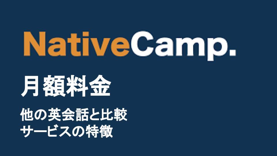 ネイティブキャンプの料金はいくら?他社と料金比較でわかるお得さ