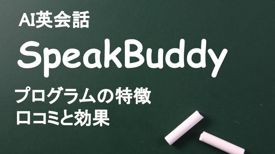 AI英会話SpeakBuddy(スピークバディ)とは?口コミからわかる効果とスタディサプリとの比較