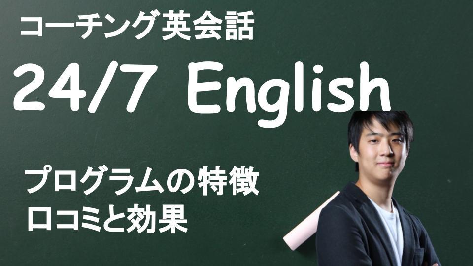 24/7 Englishの口コミ・評判は? 効果をTOEICフルスコアラーが解説!