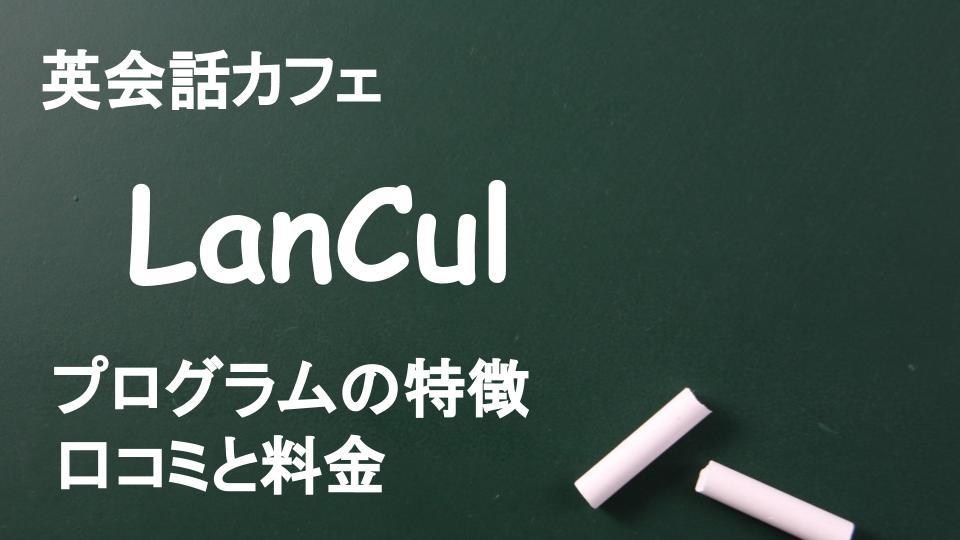 英会話カフェ・ランカル(LanCul)口コミからわかる効果 料金プランのまとめ