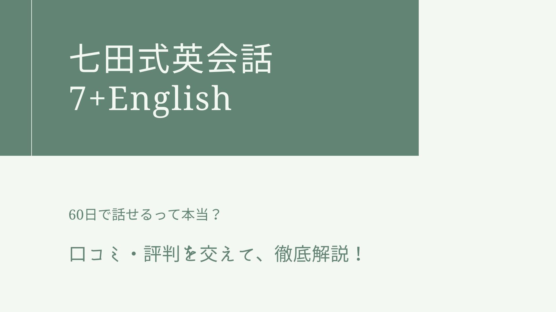 七田式英会話7+English