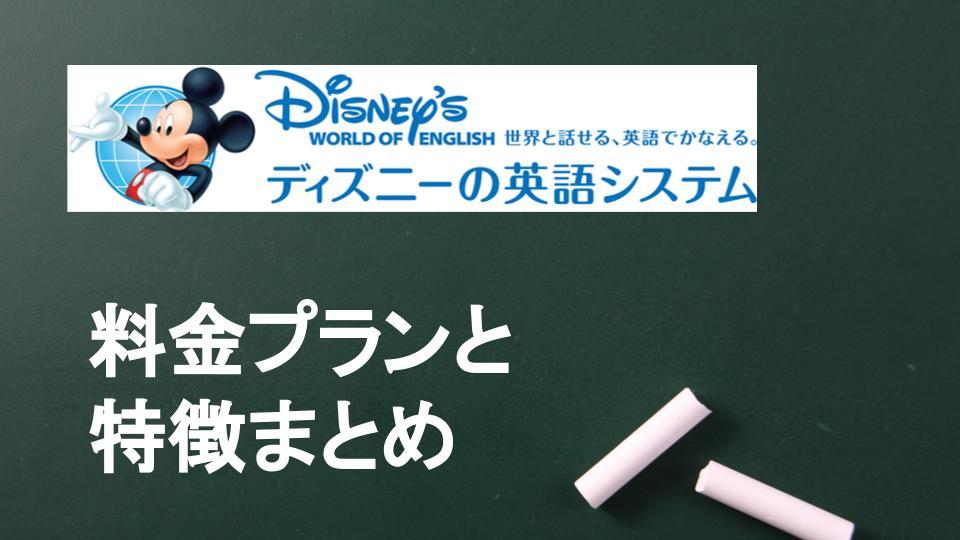 ディズニー英語システム 料金表 かかるお金は教材費の84万円だけじゃない!?