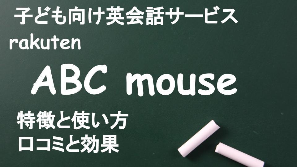 楽天ABCマウス 口コミと評判!教材が神すぎるのが人気の秘密?特徴とメリットをレビュー!
