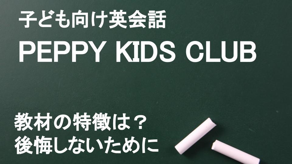 子ども英会話ペッピーキッズクラブの教材の特徴!高いと言われている?後悔しないために