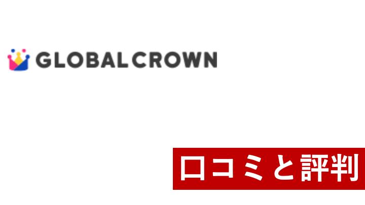 グローバルクラウンの口コミと評判 他社にはない3つの特徴と得られる効果を解説!