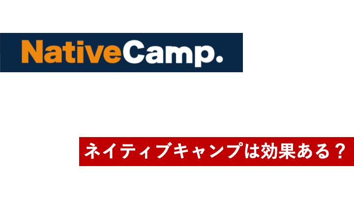 ネイティブキャンプは効果ある?TOEICフルスコアラーがレビュー!効果が出る人・出ない人
