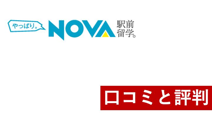 【辛口】NOVAの口コミと評判をTOEICフルスコアラーがまとめてみた!どんな人におすすめ?