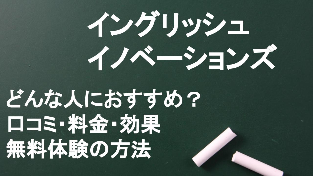 【辛口】イングリッシュイノベーションズのリアルな口コミ・評判 優れているポイントと料金4社比較!