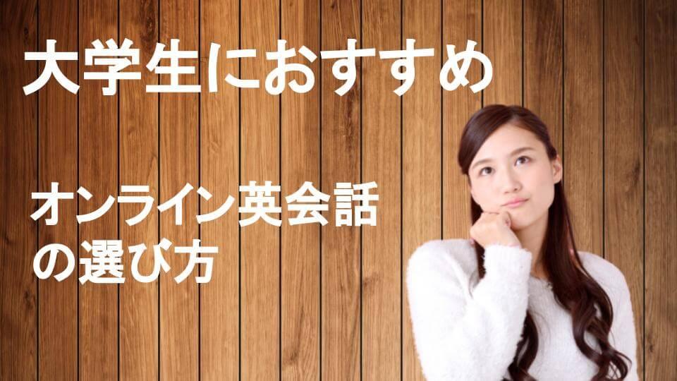 大学生がオンライン英会話を選ぶポイントを解説!【おすすめ4選をご紹介】