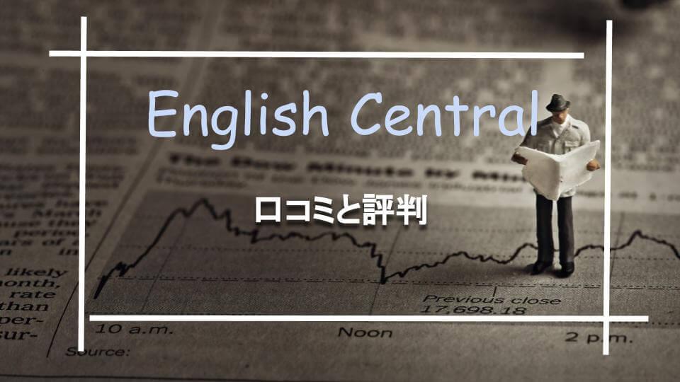 EnglishCentral 使用感をTOEICフルスコアラーが口コミ! 実際に使った人の体験談と効果