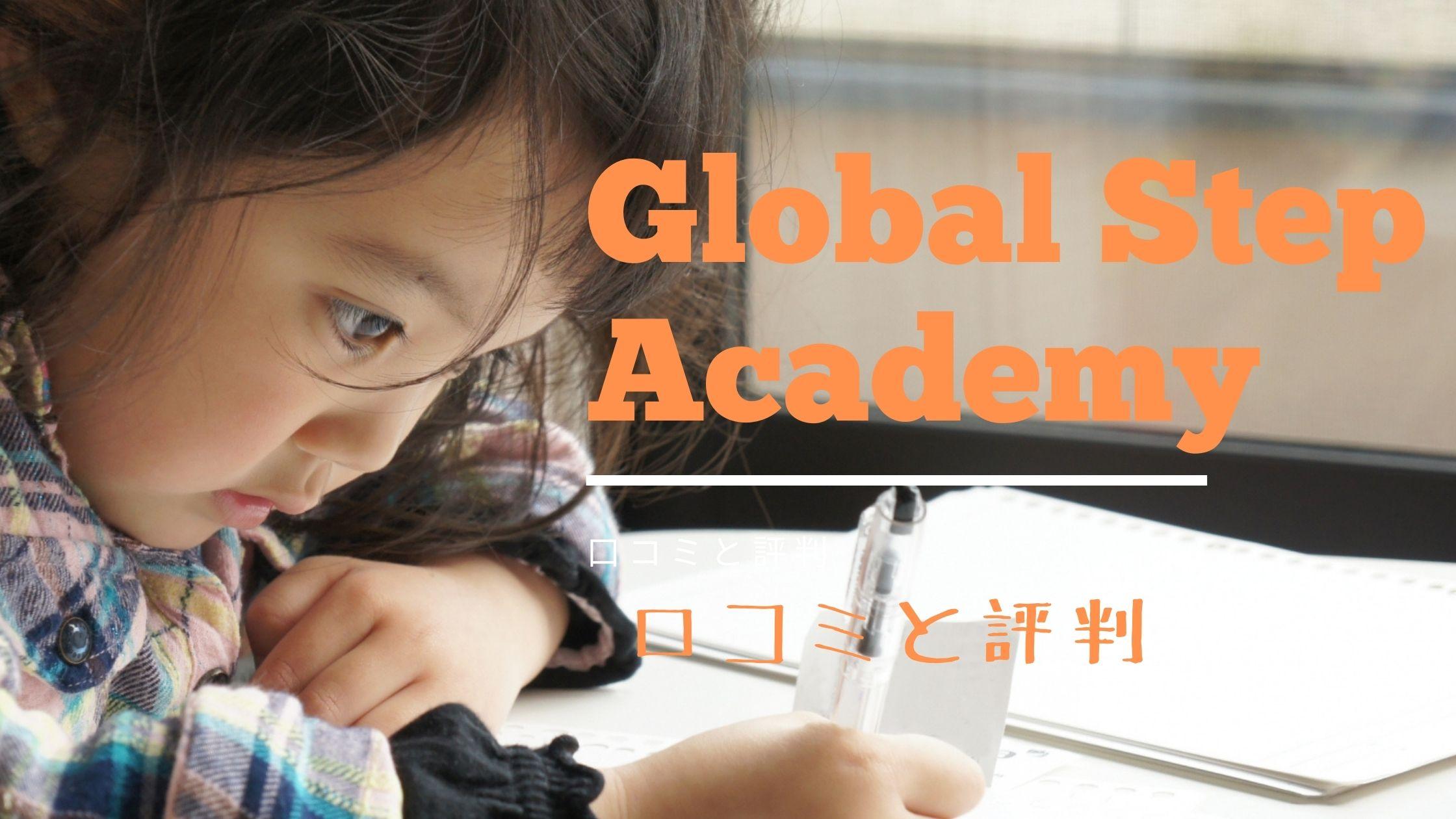 【辛口】グローバルステップアカデミーの口コミ・評判は?英語初心者でも大丈夫?