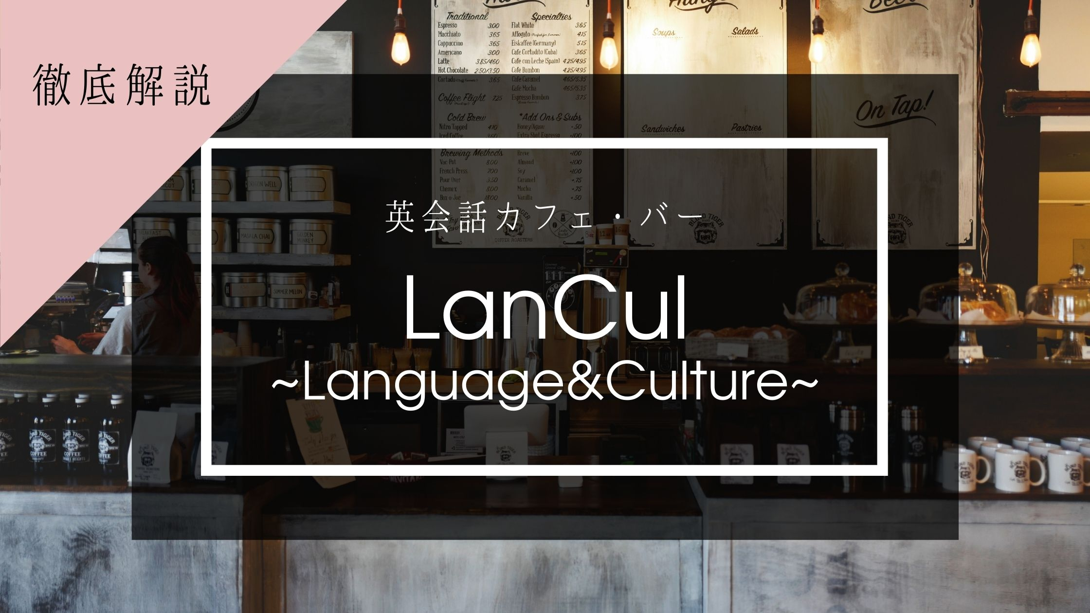 英会話カフェ・バーLanCul(ランカル)の評判は?メイトって?特徴やメリット・デメリットを解説!