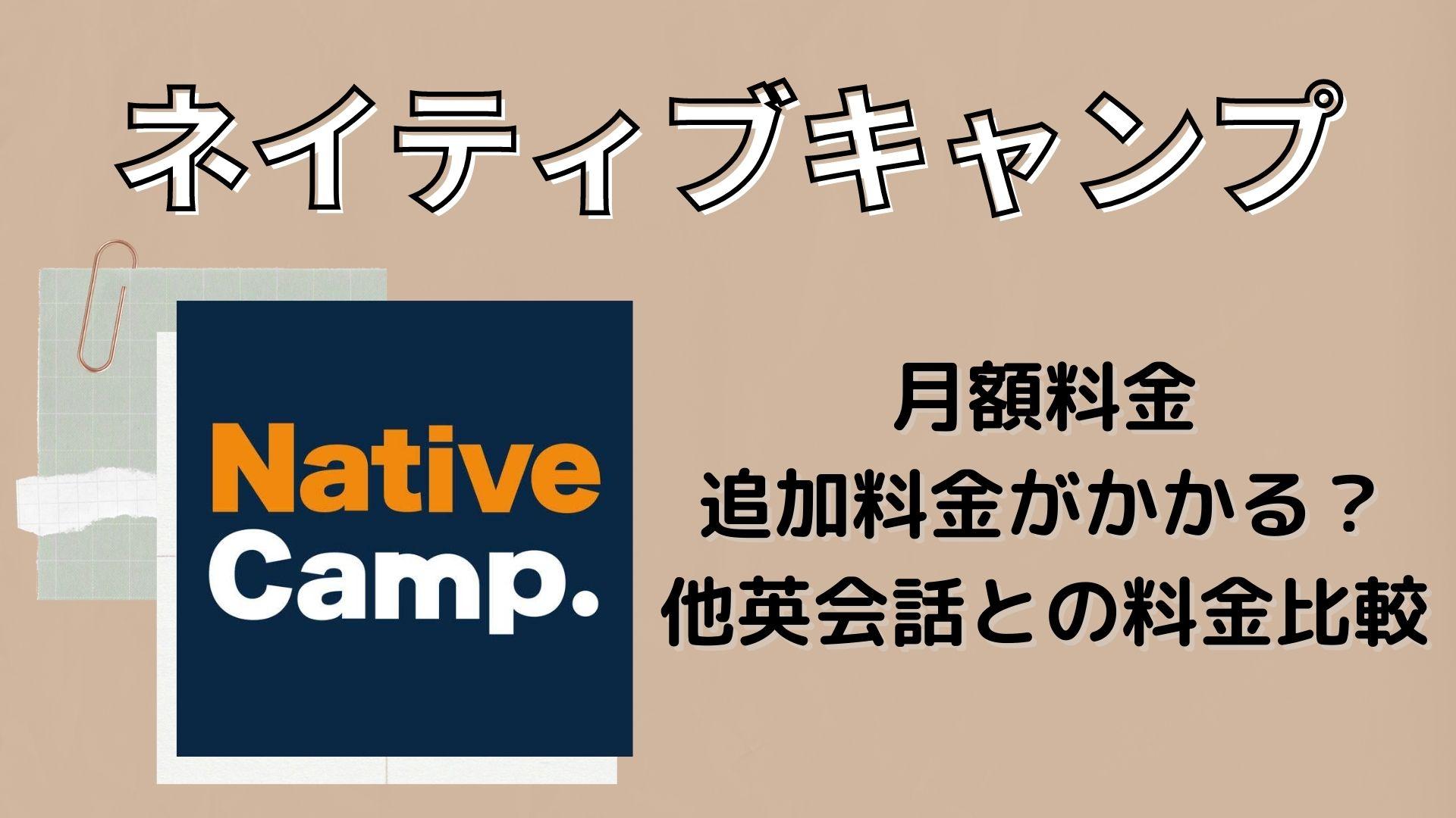 ネイティブキャンプは本当に月額6,480円でレッスン受け放題?別にお金がかかる場合もある?