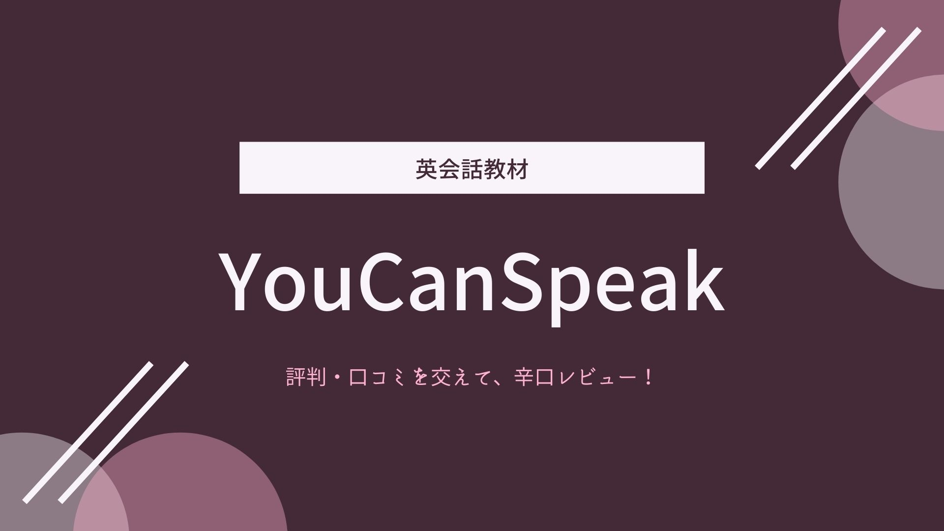 YouCanSpeak