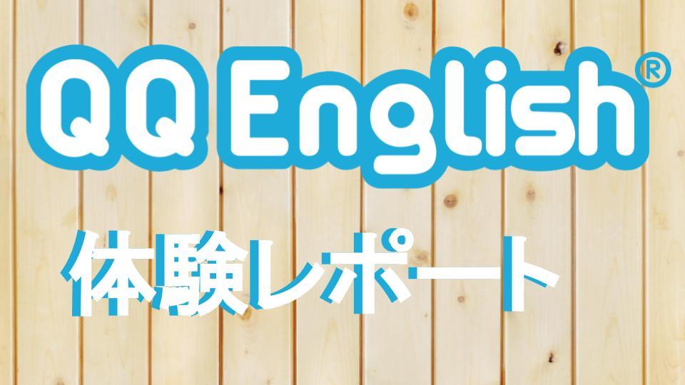 QQEnglishはどんな人におすすめ?無料体験してみた感想とは