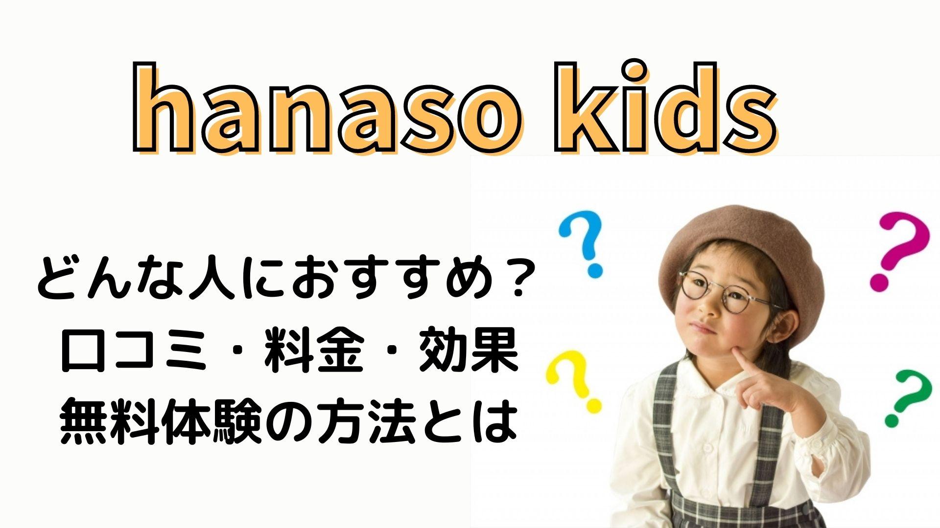 hanaso kids(ハナソ キッズ)の口コミ・評判!英語講師経験者がサービスの特徴を解説!