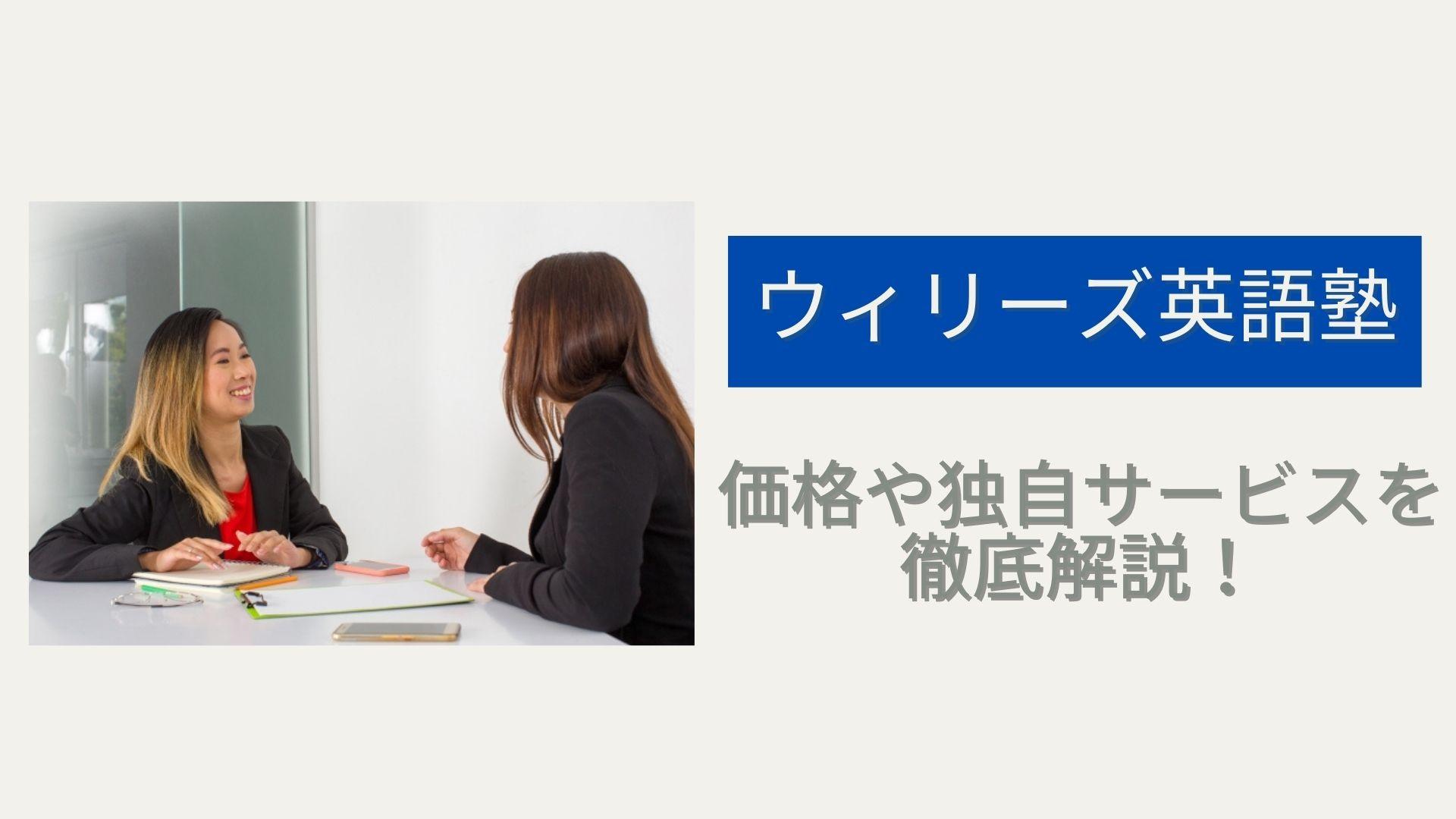 ウィリーズ英語塾(Willies English)ってどんなサービス?特徴や価格を徹底解説!!