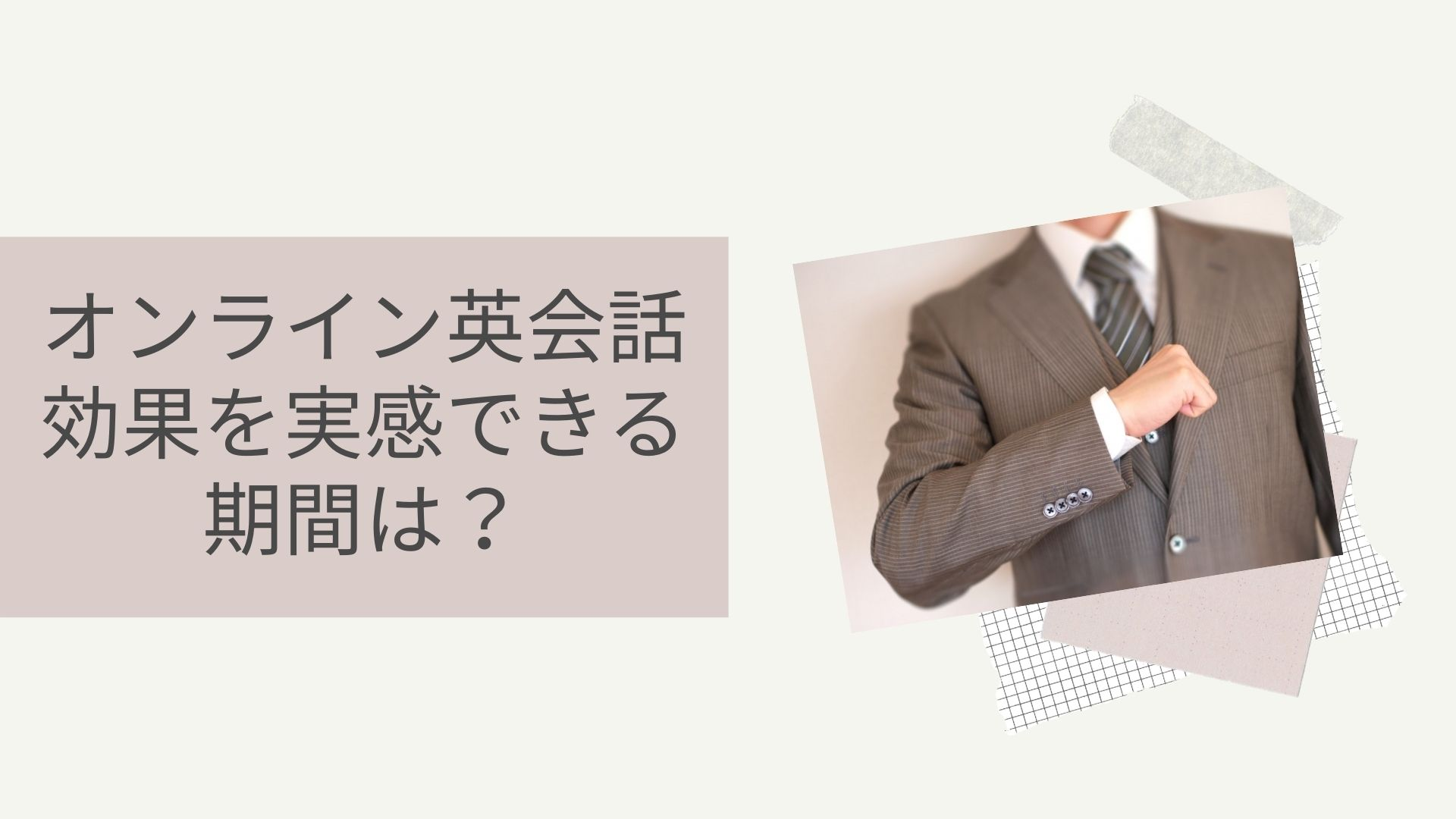 オンライン英会話の効果を実感するにはどのくらいかかる?効果が期待できる活用法まで徹底解説!