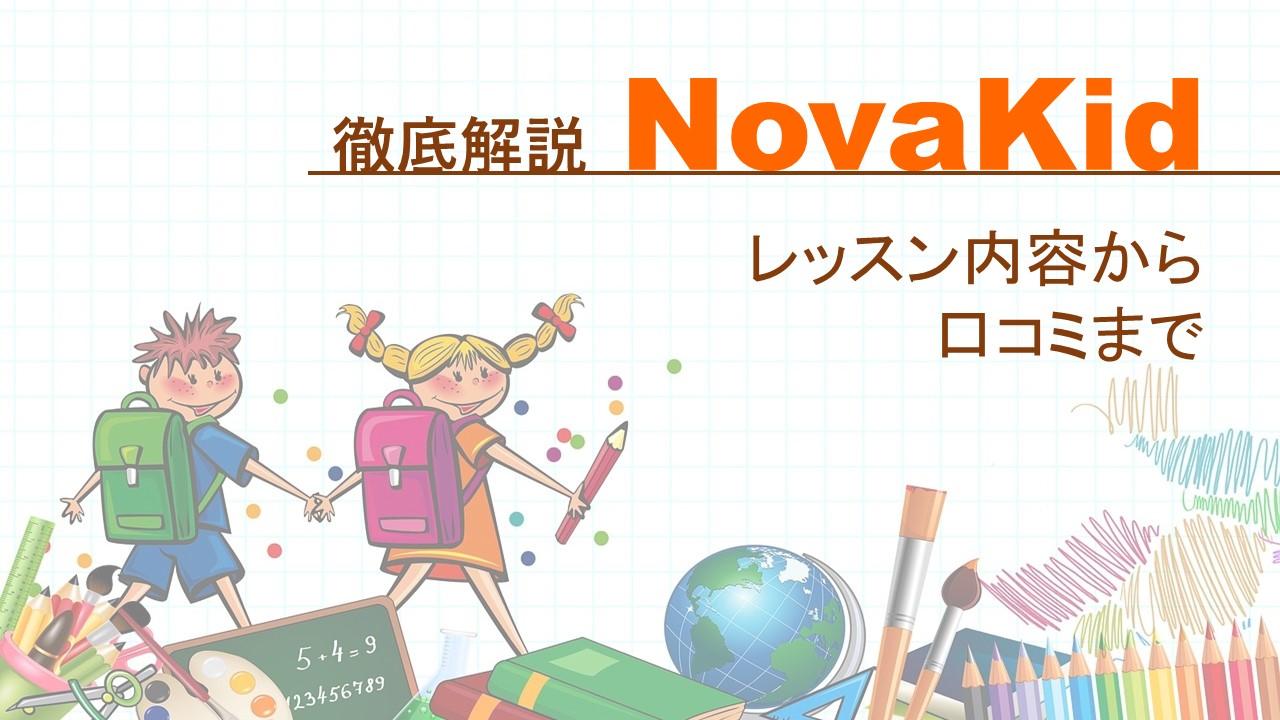 子ども向け英会話スクール「NovaKid(ノバキッド)」を解説!レッスン内容・口コミは?