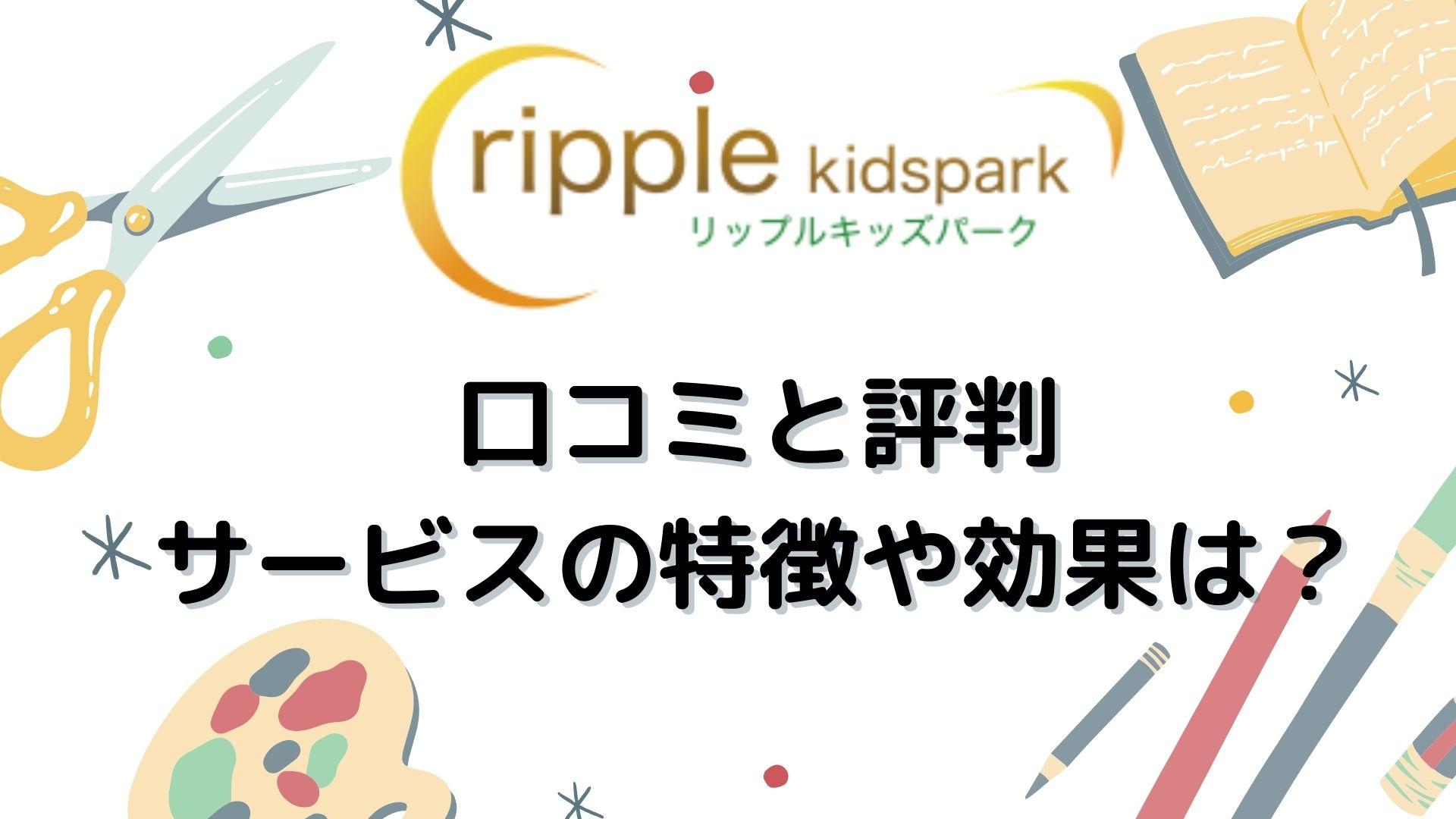 リップルキッズパークの口コミ・評判・効果は? 月額2,838円でこれだけできる!