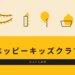 【辛口】ペッピーキッズクラブの口コミ・評判は? リアルなレビューと料金や教材費を解説!